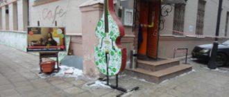 кафе снаружи «Сок» в Москве