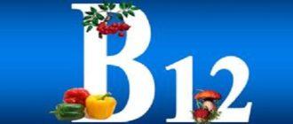 Дефицит витамина B12