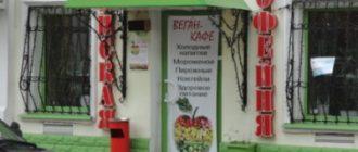 вход в «Веган-кафе» в Рязани