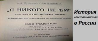 История вегетарианства в России