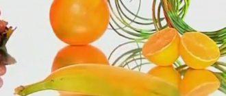 банан апельсин лимон