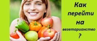 Как перейти на вегетарианство?
