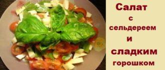 Салат с сельдереем и сладким горошком
