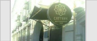 Вегетарианское кафе Саттвик в Уфе