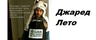 Джаред Лето — вегетарианец