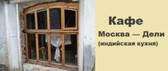 Кафе Москва — Дели (индийская кухня)