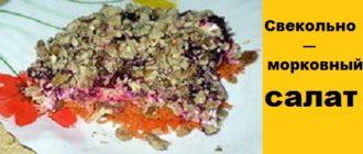 Свекольно — морковный салат