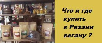 Что и где купить в Рязани вегану