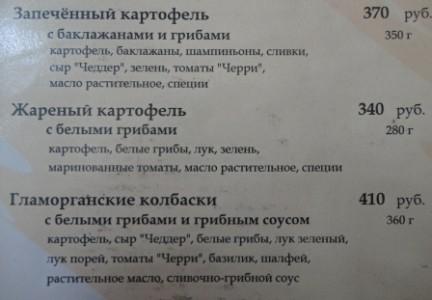 меню кафе