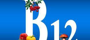 Витамин B12 для вегетарианцев