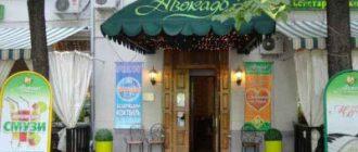 вход в кафе «Авокадо»