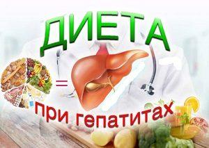 вегетарианство и гепатит