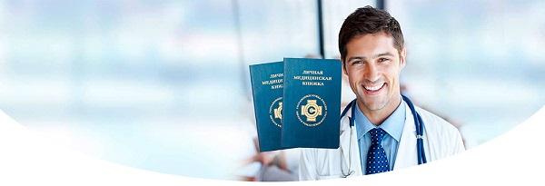личная медицинская книжка РФ