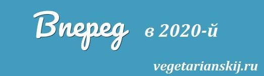 вперед с вегетарианский.ру