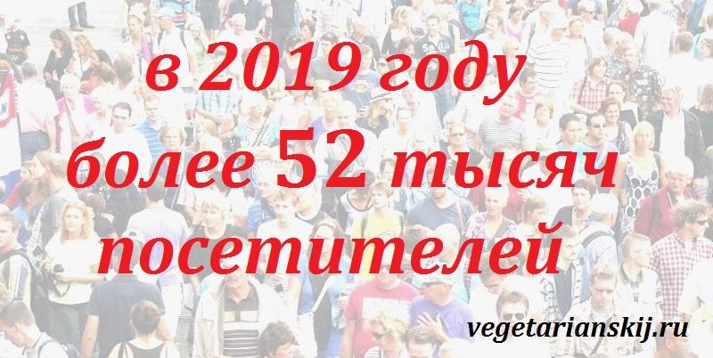 вегетарианский за 2019 год