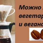 кофе при вегетарианстве