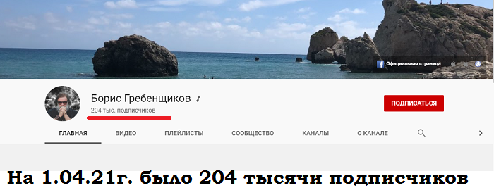 Борис Гребенщиков ютуб канал