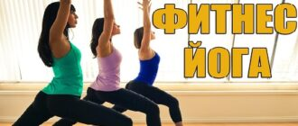 йога фитнесс занятия